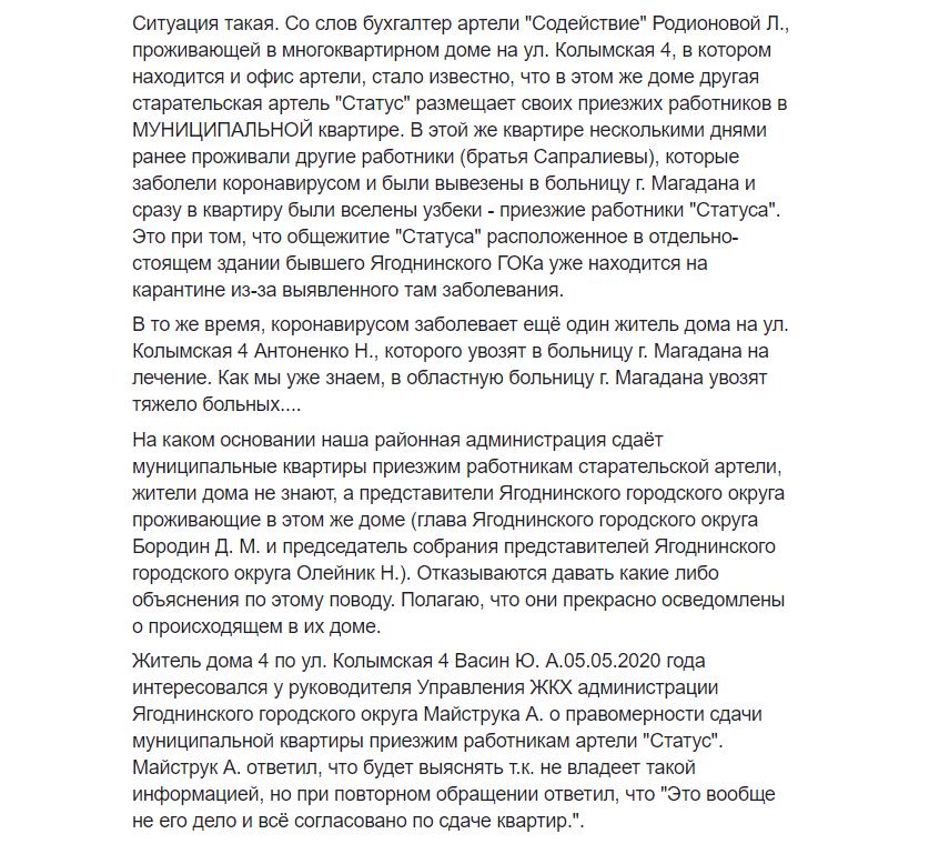 Скриншот письма жителей Ягодного из соцсетей